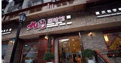 重庆著名商标新增129件:鲜龙井、九园等14家餐饮品牌上榜