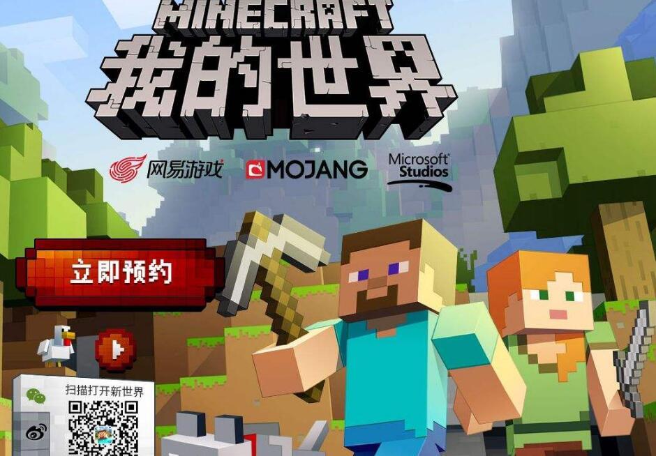 网易《我的世界》已向多玩系三公司发出停止版权侵权函