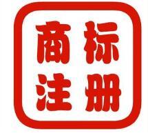 今后,福州的朋友们也可以在家门口进行福州商标注册啦!