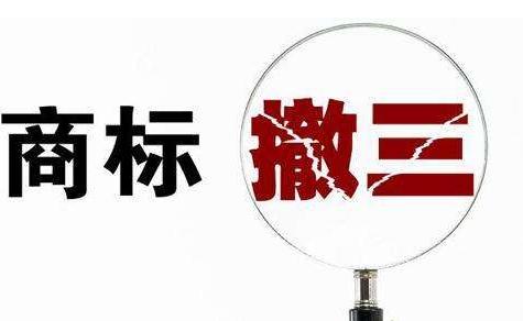 """义乌企业商标遭遇""""撤三""""劫"""