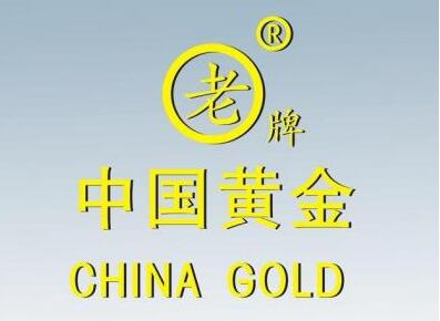 中国老牌黄金竟然商标侵权 赔偿50万元