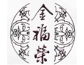 """福建""""金福荣""""商标之争上演""""漳州版盘古大观"""""""