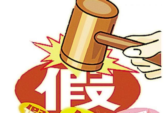 淄博桓台破获一起特大销售假冒注册商标案