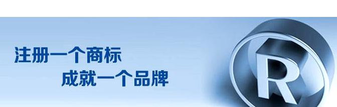 威海新增15件山东省著名商标 省著名商标达133件