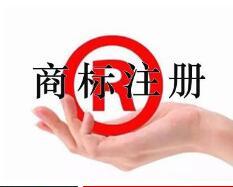 义乌电商为拓展市场跨境注册商标
