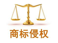 """镇江醋协起诉南昌恒玲公司侵犯""""镇江陈醋""""商标权"""