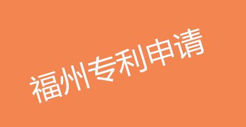 福建专利申请受理破9万件 福州专利申请流程详解