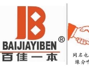 """中山企业百佳百特上演""""虎口夺食"""""""