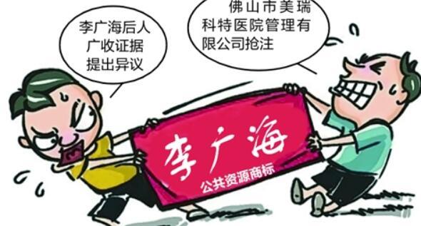 """""""李广海""""公共资源商标异议成功"""