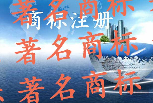 梅州市21件商标被认定为省著名商标