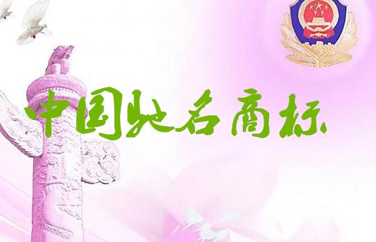 """""""雅士利""""被认定为中国驰名商标 实现潮州零的突破"""
