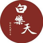 重庆白乐天商标成功注册,助推品牌复兴之路