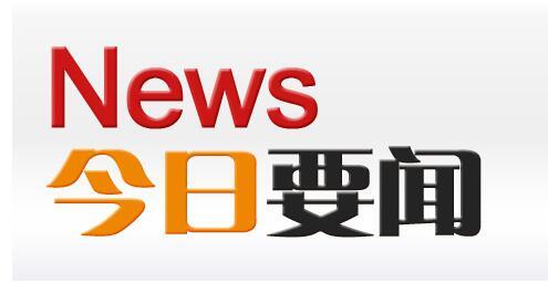 天津专利申请企业数量首词突破万家 达10639家