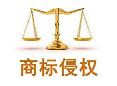 2016年东莞市工商局查处商标侵权十大典型案例