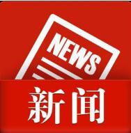 """上海今年将完成上海商标注册便利化改革""""三级跳"""""""