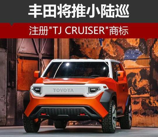 丰田将推小陆巡杭州注册商标