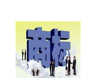 浙江省著名商标455件 我市商标注册量位居全省第二