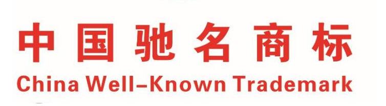 陕西商标注册新增28件中国驰名商标