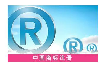 北京商标注册