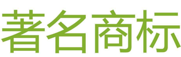 陕西商标注册