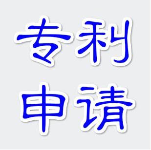 广州专利申请流程