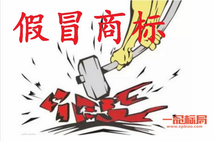 """四川整治商标代理违法违规行为 重点打击""""傍名牌""""等11类"""