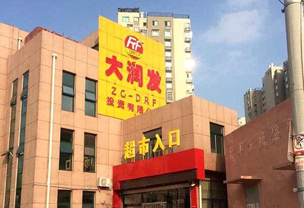 """济南大润发起诉10家山寨""""大润发""""超市"""