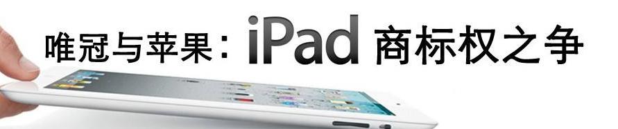 广东法官揭开iPad商标案内幕:唯冠差点临阵反悔