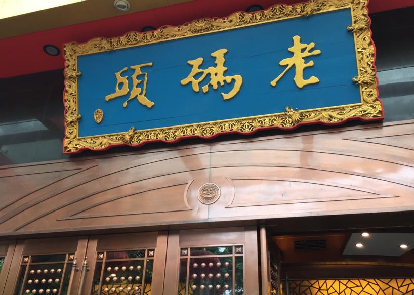 """成都""""老碼頭""""起诉告晋江""""老码头""""对簿公堂商标侵权"""
