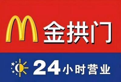 商标价值886亿的麦当劳竟然改名金拱门了?!