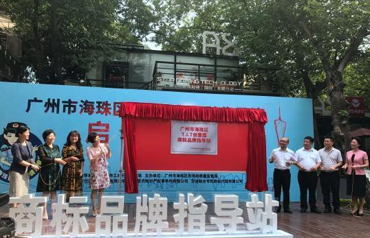 """广州助力企业创新 首家园区""""商标品牌指导站""""挂牌"""