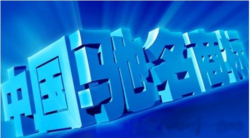 东莞市力争2020年中国驰名商标突破百件