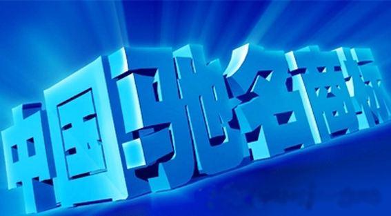 """深圳成为全国首个""""中国驰名商标""""破百件"""