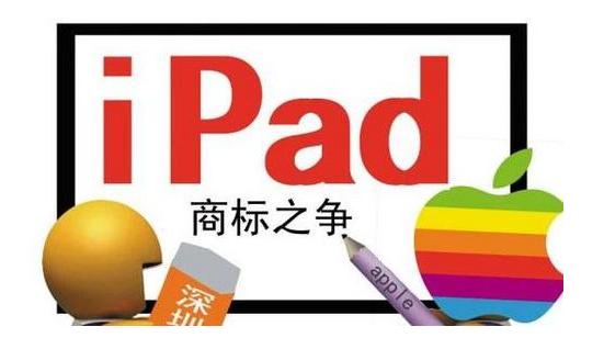 苹果新iPad获入网许可 与唯冠商标纠纷尚未终结