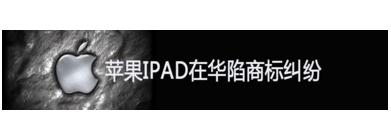 苹果公司与深圳唯冠公司iPad商标权属纠纷案