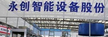 杭州永创智能设备股份有限公司关于公司注册商标被认定为驰名商标的公告