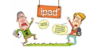 iPad商标案离和解又近一步 最快下半年出结果