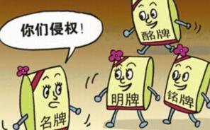 美国品牌被判商标侵权 要赔广州商人9800万