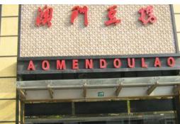 """加了前缀的""""澳门豆捞""""多是冒牌 商标注册权为杭州企业所有"""