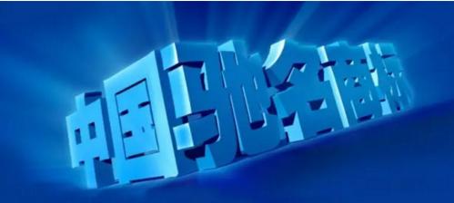 山东淄博新增2件驰名商标 全市驰名商标达89件
