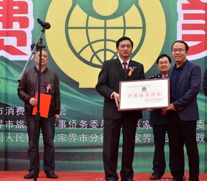 """张家界""""金鲵及图""""商标被认定为中国驰名商标"""