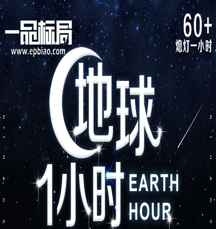 3.26地球1小时公益在行动  捍卫品牌永不止步!