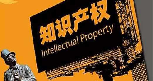 广州首个国家知识产权服务业集聚发展试验区正式揭牌