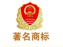 4月1日起浙江省著名商标停用