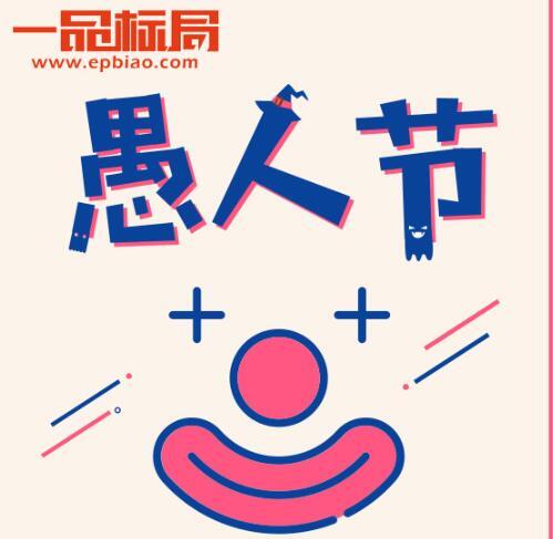 愚人节【商标双享注册】,零套路,不忽悠!