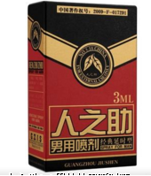 """广州久神商贸""""人之助""""系列,取得多项注册商标"""