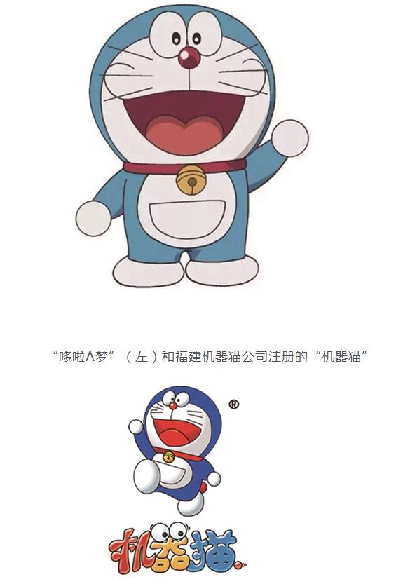 """机器猫商标形似""""哆啦A梦""""被认定侵权"""