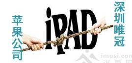 iPad商标战:苹果唯冠各抛新证据