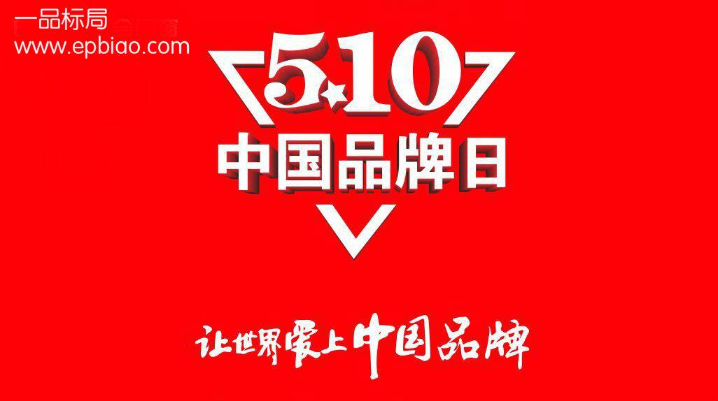 5.10一品标局携手中国品牌日 用心服务 让品牌保护更「持久」