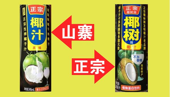 """商标侵权""""椰树""""椰汁包装被判赔偿20万元"""